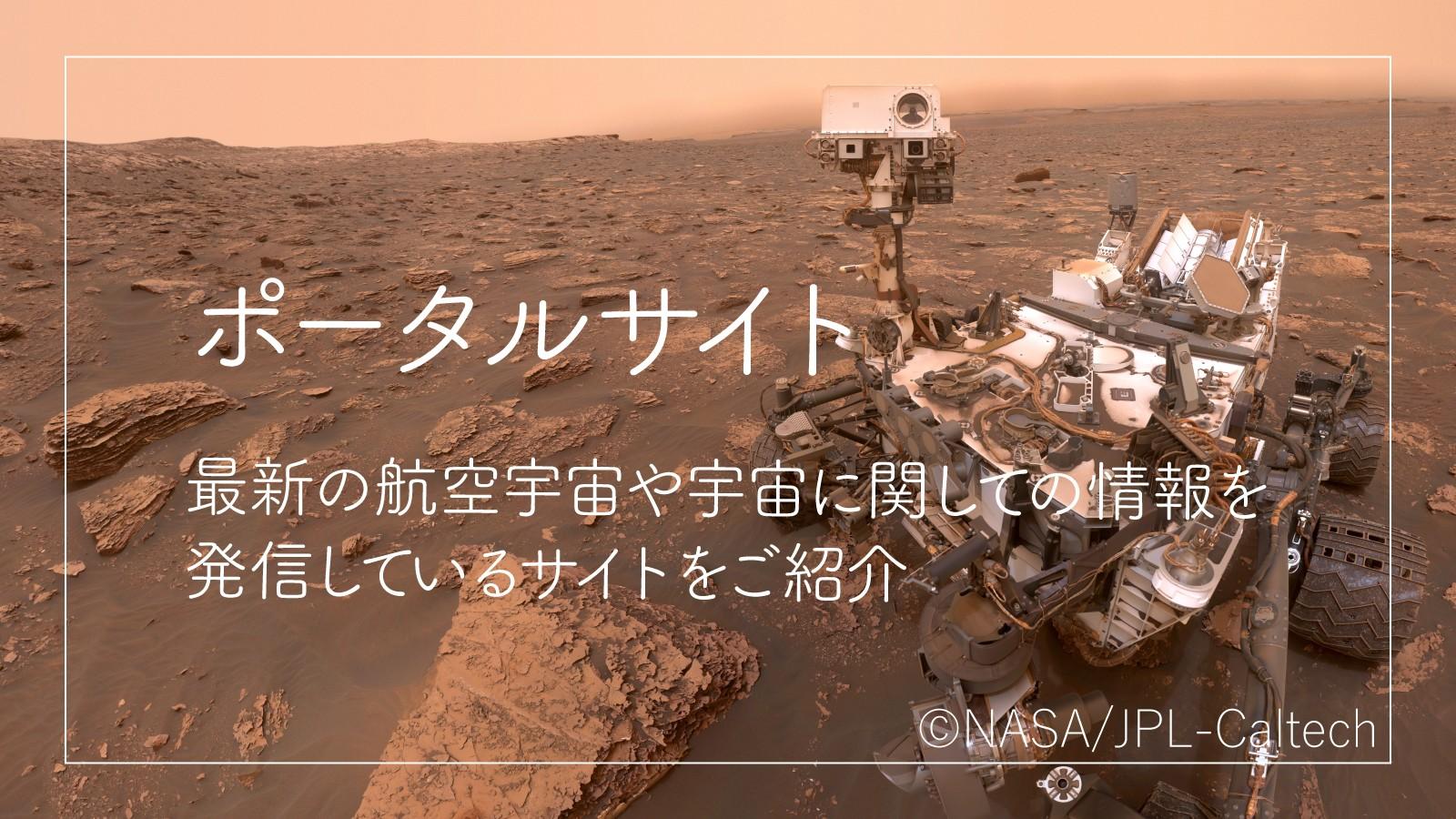 ポータル:航空宇宙やものづくりに関する情報を発信サイト