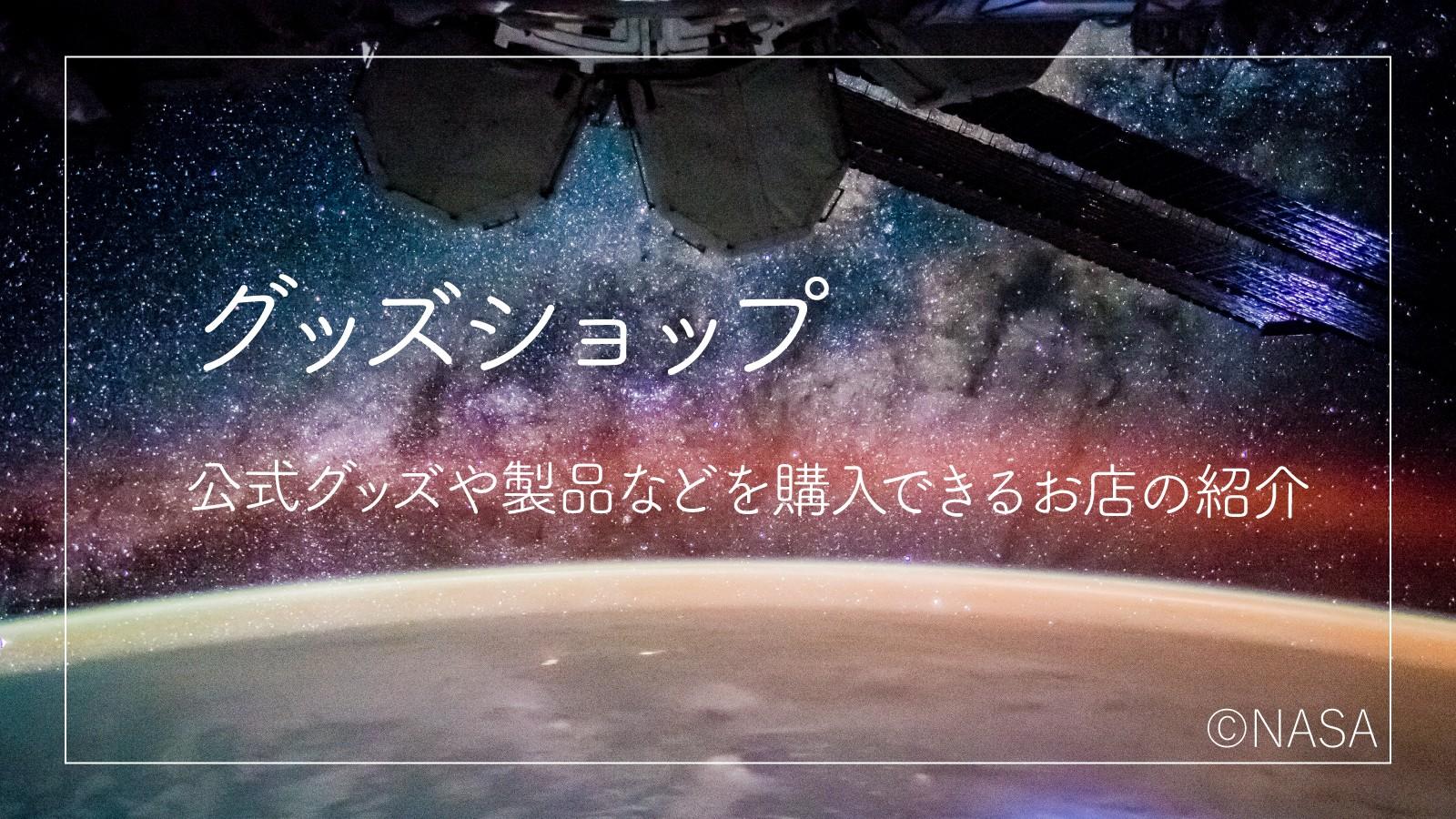 SHOP:宇宙開発企業や組織などによる公式グッズや人工衛星を販売しているショップ